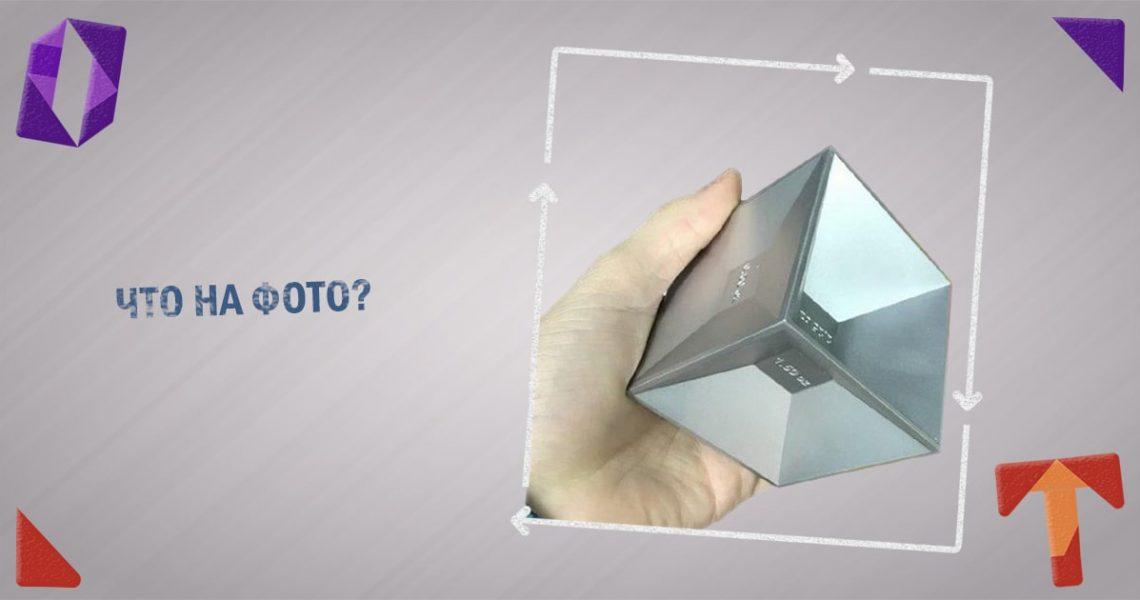 Необычный предмет в форме куба. Что на фото Obmentovarov
