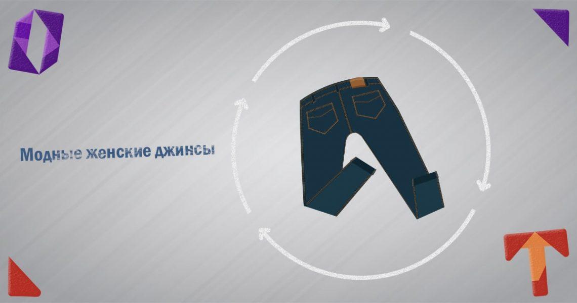 Модные женские джинсы в 2021 Obmentovarov
