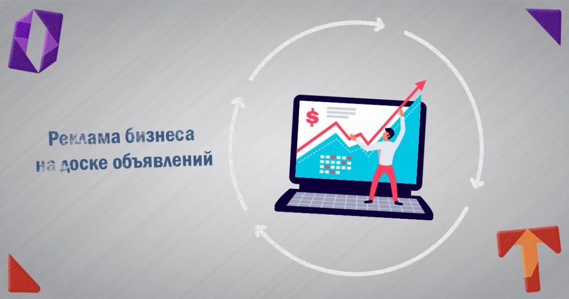 Реклама бизнеса на доске объявлений Obmentovarov