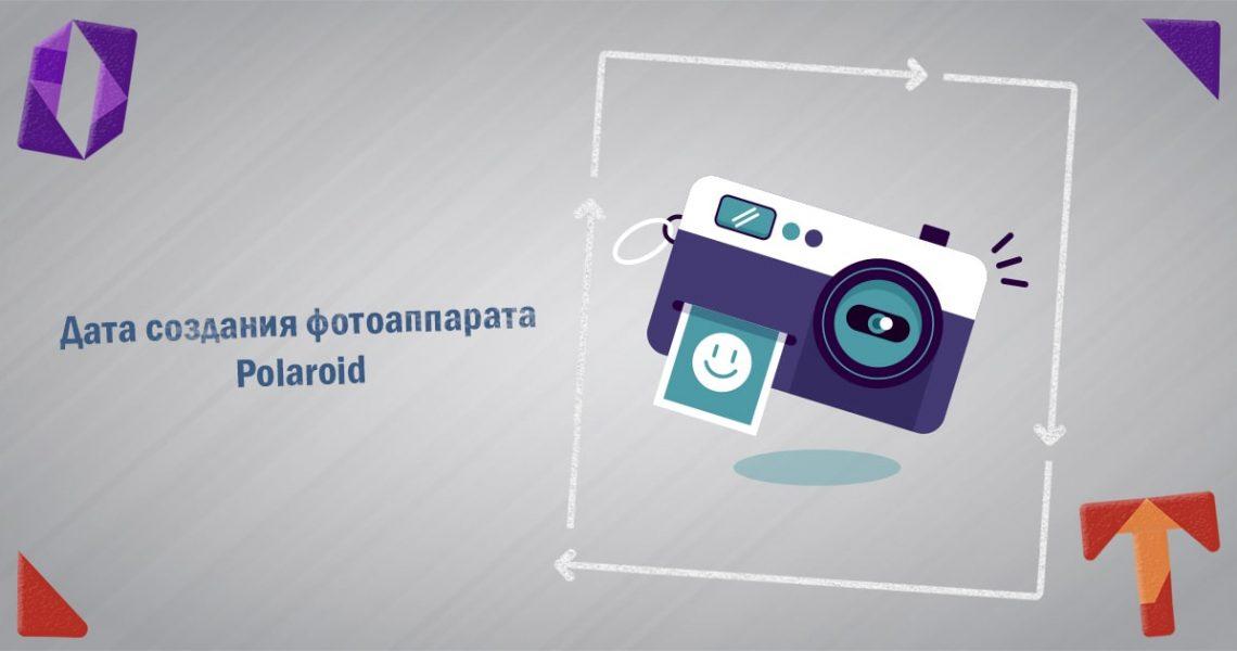 Дата создания фотоаппарата Полароид и компании «Polaroid Corporation» Obmentovarov