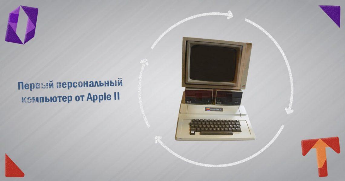 Первый персональный компьютер от Apple II Obmentovarov