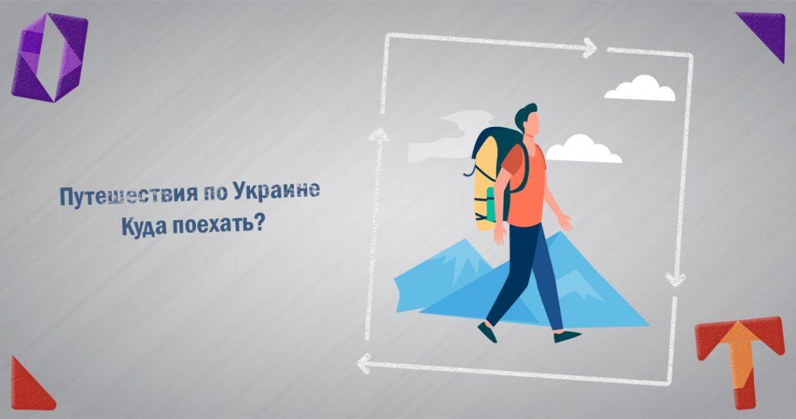 Путешествия по Украине. Куда поехать Obmentovarov