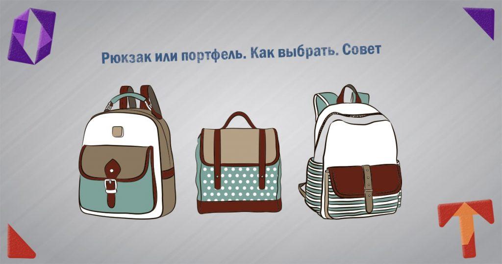 Рюкзак или портфель. Как выбрать. Совет