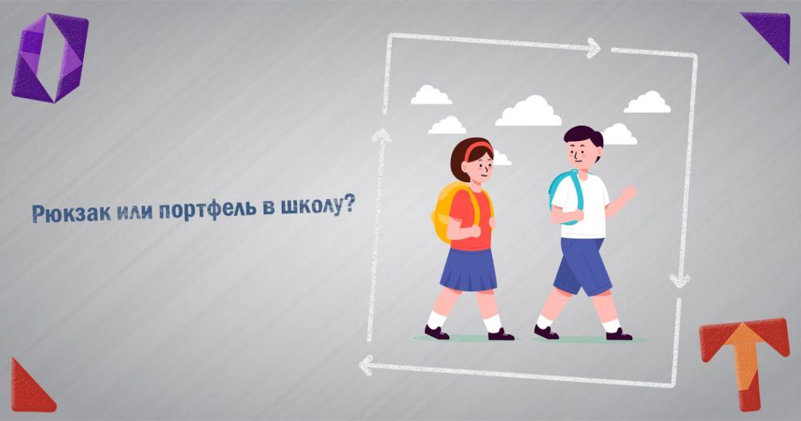 Рюкзак или портфель в школу. Obmentovarov